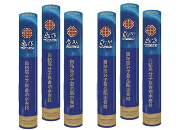 YT-03自粘高分子复合防水卷材