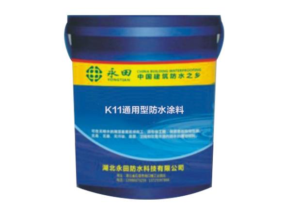 YT-811 K11通用型防水涂料