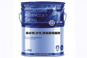 YT-904水性聚氨酯堵漏剂
