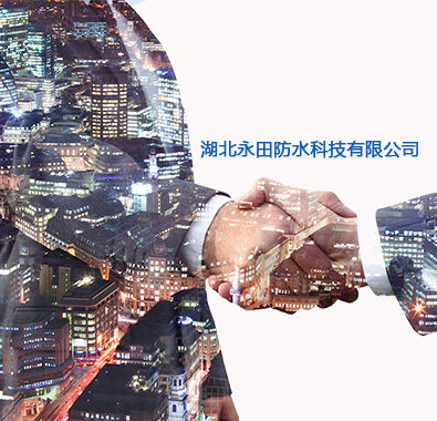 湖北永田防水科技有限公司